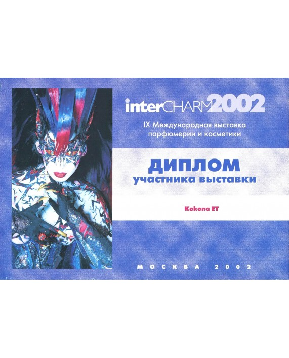 INTERCHARM-MOSKOW 2002