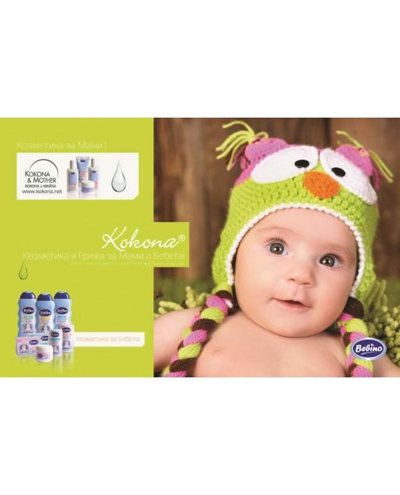 BEBINO Пяна за вана – Вълшебства за Бебета!
