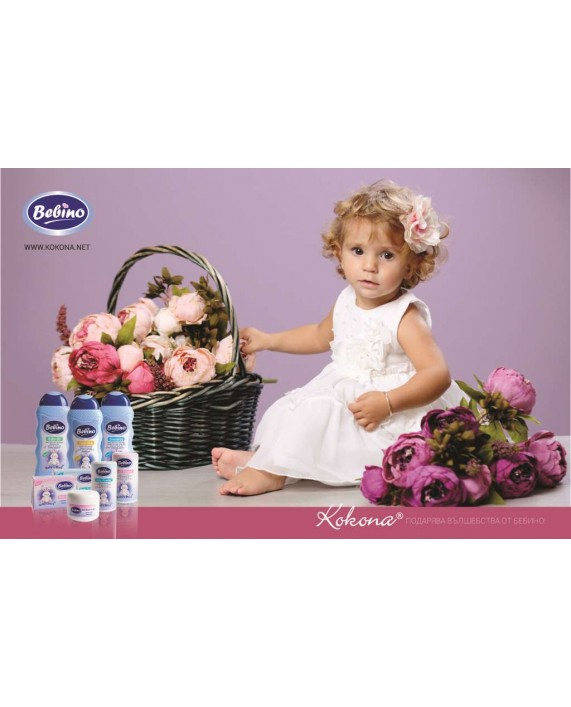 BEBINO Тоалетно мляко 200мл – Вълшебства за Бебета!