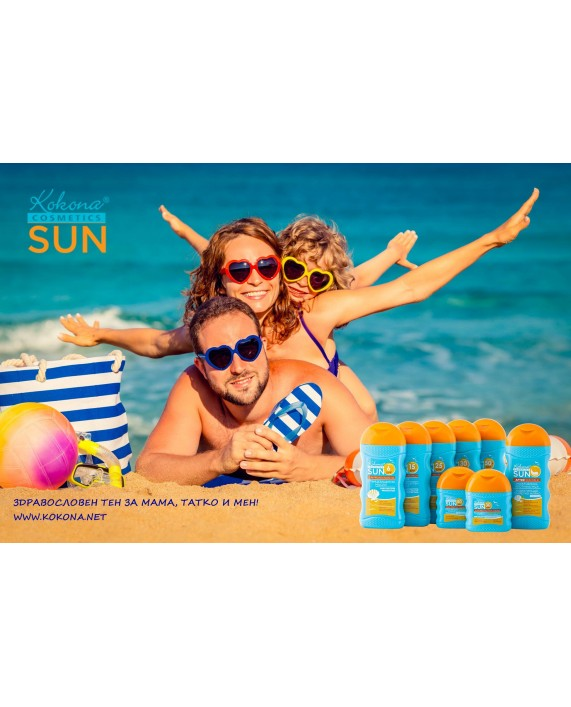 SUN Слънцезащитен крем SPF 30 – Здравословен тен за мама, татко и мен!