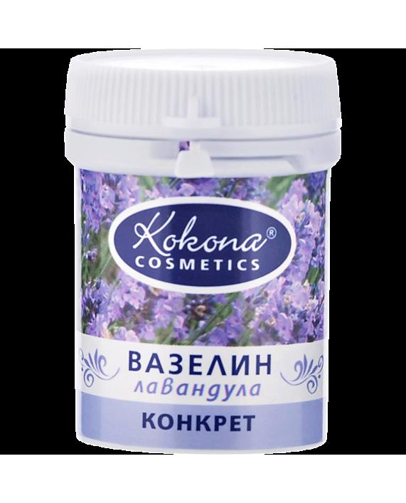 KOKONA Билков вазелин с лавандулов конкрет – Малки мазила за здраве и природна красота!