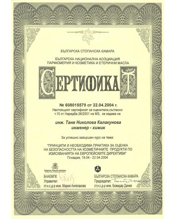 СЕРТИФИКАТ ЗА  ОЦЕНИТЕЛИ 2004